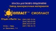 Изготовим эмаль ХВ124= проdажа эмали ХВ-124} эмаль ХС-416+ Противокорр