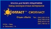 эмаль ХС-717-эмаль-ХП-799+ эмаль ХС-717≠ ту-6-10-961-76 k)ЭП-41Эмаль