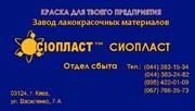 Эмаль КО-814* ГОСТ 11066-74 3/КО-814 краска КО814/эмаль ХВ-1120*   4)Е