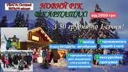 Новий Рік в Карпатах,  Буковель,  3 дні - 2 ночі